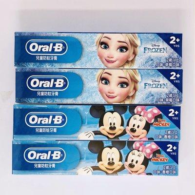 『牙膏』歐樂B Oral-B 兒童防蛀牙膏 香橙&草莓口味