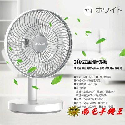 ※南屯手機王※ SANSUI 山水 USB大風量桌上型充電式風扇 SHF-K89【直購價】