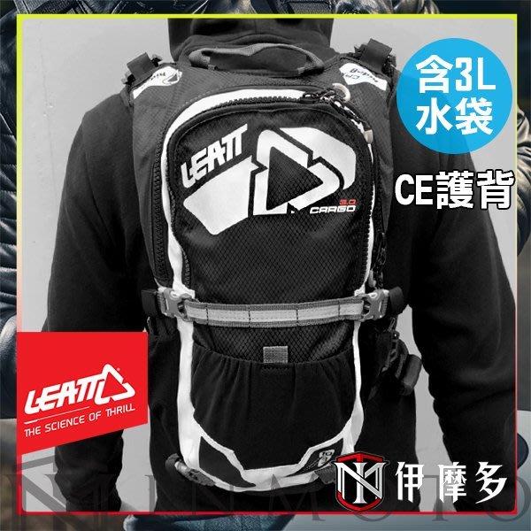 伊摩多※美國LEATT 騎士水袋背包 含CE護背 越野。黑白 HYDRATION GPX CARGO 3.0