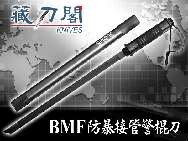 《藏刀閣》BMF防暴接管警棍刀 (黑色)