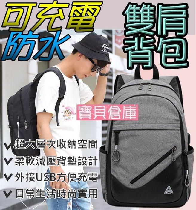 寶貝倉庫~可充電防水雙肩背包~韓版時尚潮流背包~個性棉麻後背包~學生休閒書包~大容量電腦包~3色可挑