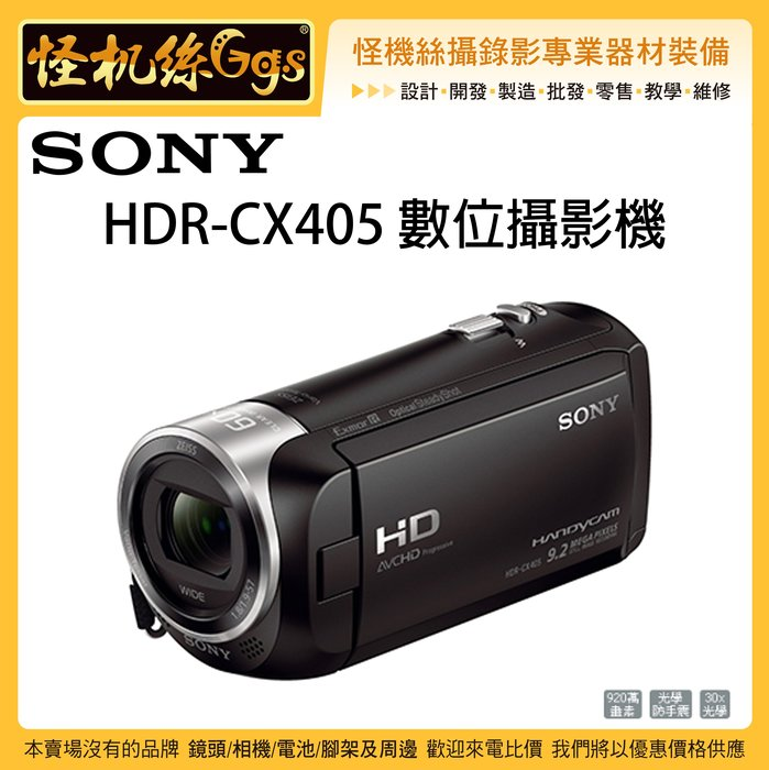 怪機絲 SONY 索尼 HDR-CX405 數位攝影機 Full HD DV 消費型 家用型 CX405 攝影機 公司貨