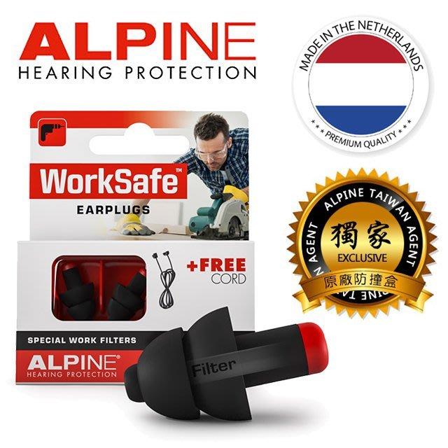 【附發票!Alpine官方保證卡!】WorkSafe 頂級工作聽力保護耳塞【A0004】