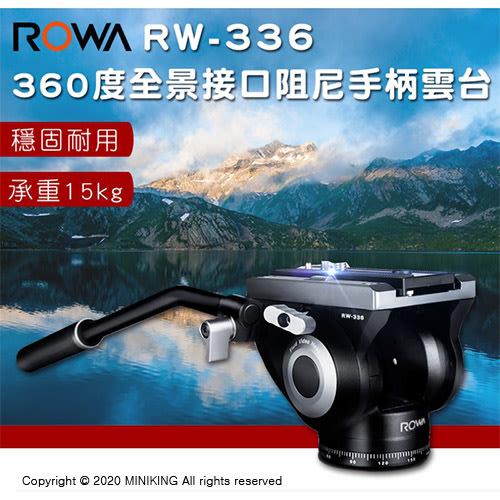 免運 公司貨 ROWA 樂華 RW-336 360度全景接口阻尼手柄雲台 承重15kg 鋁合金 相機腳架雲台