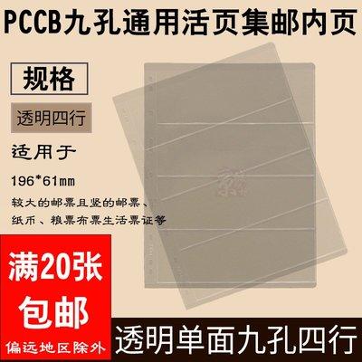 淘樂樂錢幣收藏 # PCCB 活頁 紙幣收藏冊集郵冊 內頁 透明4行 九孔活頁冊通用