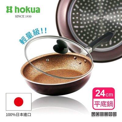 日本北陸hokua超耐磨輕量花崗岩不沾平底鍋24cm(贈防溢鍋蓋)可用金屬鍋鏟烹飪
