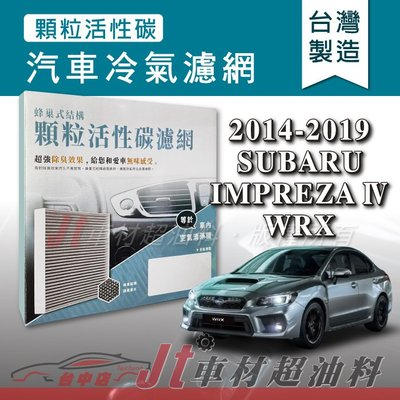 Jt車材 - 蜂巢式活性碳冷氣濾網 - 速霸陸 SUBARU IMPREZA WRX 2014-2019年 有效吸除異味