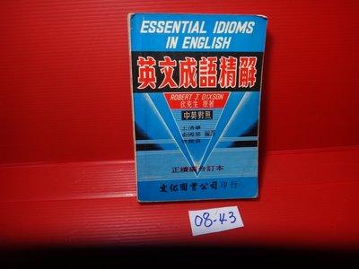 【愛悅二手書坊 08-43】英文成語精解      文化圖書(劃記)