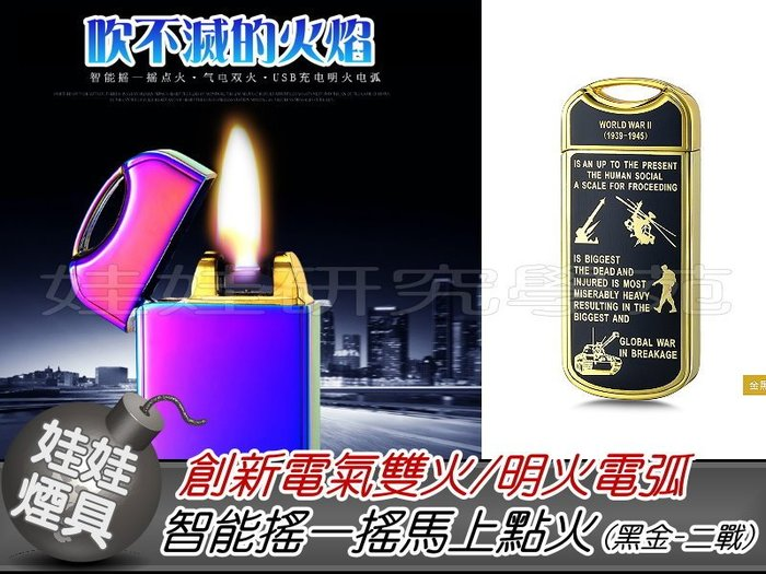 ㊣娃娃研究學苑㊣ 創新HZ100氣電雙用電弧明火雙火充電脈衝氣體打火機 搖一搖即點火(黑金-二戰)(TOK0490)