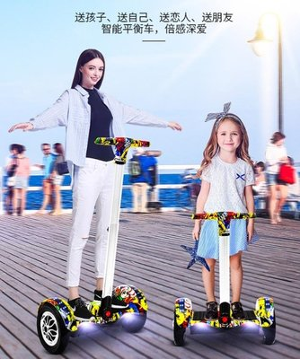 平行車兒童女智能平衡車雙輪兩輪成人手扶10寸學生越野電動代步機