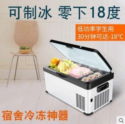 {優上百貨}Coolbox壓縮機車載冷凍冰箱制冷迷妳小冰箱小型家用制冷車家兩用-31554