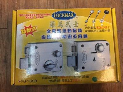 羅馬武士FG-5168內轉型五段鎖/伸縮鑰匙鎖