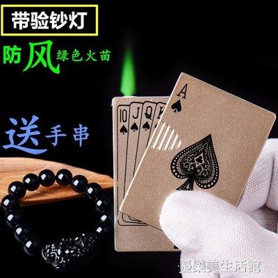 創意個性撲克帶驗鈔燈打火機充氣防風綠火焰超薄男生禮物父親節-小米家ღ