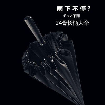 雨傘長柄傘男士24骨加大雙人傘復古超大號商務傘個性長傘定制LOGO
