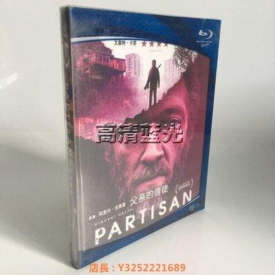 大成高清DVD店 電影藍光碟BD25父親的信徒 Partisan高清收藏版1080P