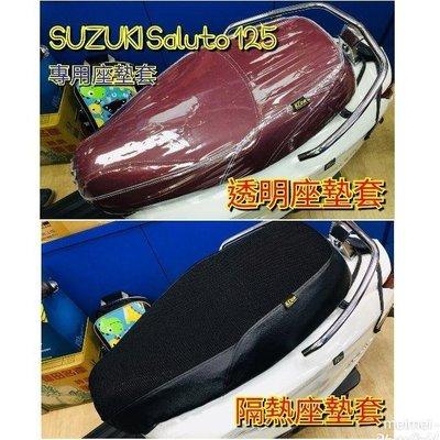 現貨👉坐墊隔熱套👈 SUZUKI Saluto 125 坐墊套 隔熱套 細網 透氣 舒適 防燙