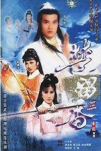 【楚留香】鄭少秋 趙雅芝 2碟(雙語)DVD