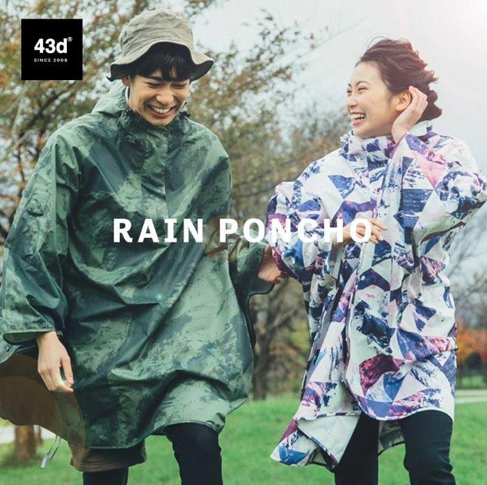 《FOS》日本 43d  時尚 斗篷 雨衣 男女 機車 腳踏車 單車 上班 上學 登山 旅遊 防水 雨天 熱銷 新款