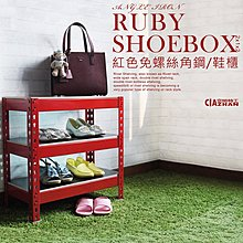 紅色3層穿鞋椅(60x30x60cm)收納椅 鞋架鞋櫃 邊櫃 多層架三層架 寶石紅角鋼 架空間特工SBR23
