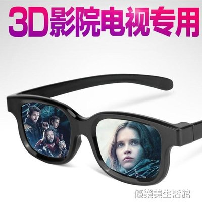 3d眼鏡 電影院專用imax偏振reald成人通用立體偏光3d電視三d眼鏡
