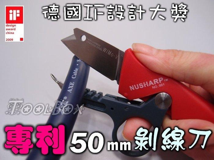 『ToolBox』NU-991~德國IF設計大獎/剝線刀/多功能斷線鉗/撥線鉗/脫線鉗/剝皮鉗/技檢鉗/壓線鉗/電工鉗