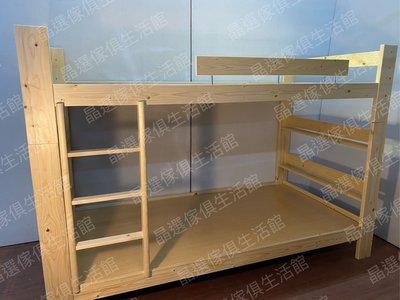 全新3.5尺松木上下鋪/另有單人床/掀床/床頭櫃/床箱/床片/床底/床頭箱/床架/實木床架A405【晶選二手傢俱】