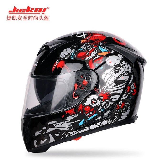 機車頭盔 頭盔男冬季摩托車電動車雙鏡片防霧頭盔全盔 安全帽