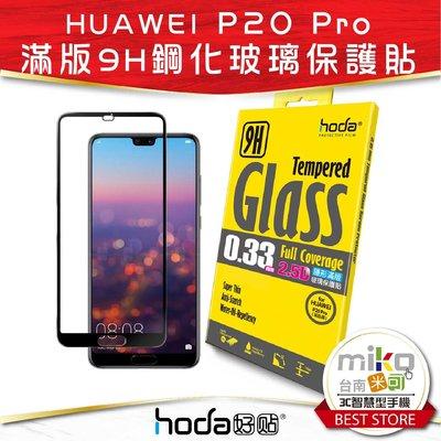 高雄【MIKO米可手機館】Hoda 好貼 HUAWEI P20 Pro 2.5D 亮面滿版9H鋼化玻璃保護貼