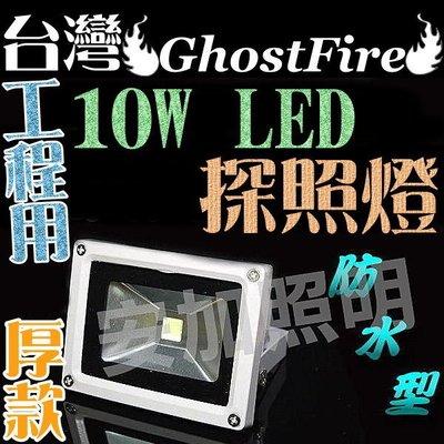 白缺) 保固一年 工程用 厚款 防水型10W LED 投射燈 110V/220V 白/黃 加重鋁體 10瓦 探照燈