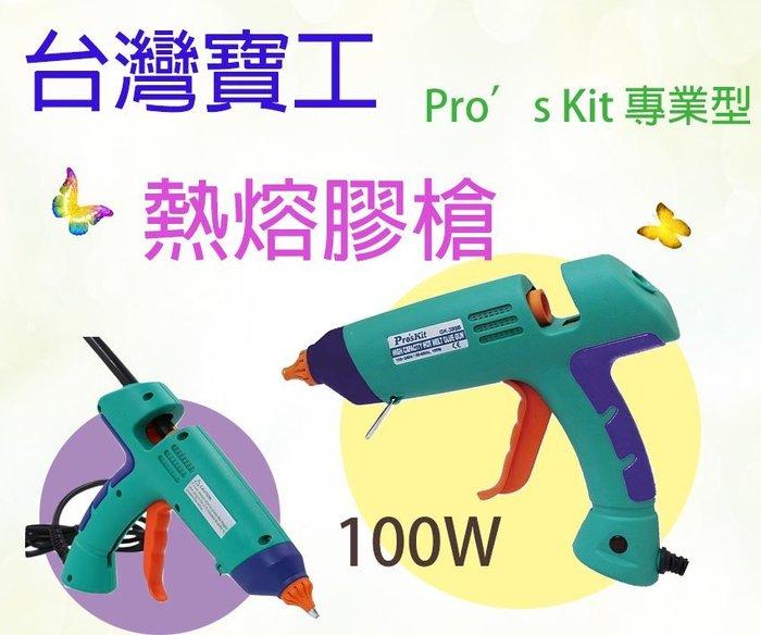 *現貨供應* 台灣寶工Pro`sKit 專業型 100W熱熔膠槍熱熔槍 適用11mm直徑熱熔膠條