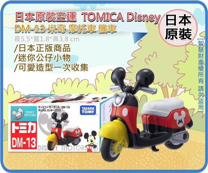 =海神坊=日本原裝空運 TOMICA Disney 迪士尼 DM-13 米奇 摩托車 機車 模型車 24入4950元免運