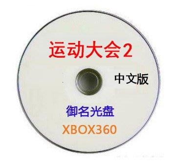 遊戲光碟XBOX360光盤游戲 Kinect運動大會2 Kinect Sports2 中文