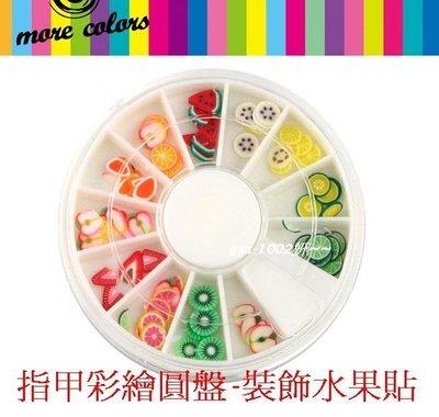 指甲彩繪圓盤-裝飾水果貼 水果夾心 貼飾組 指甲貼飾 美甲貼 配件 鑽飾 小飾品 圓盤