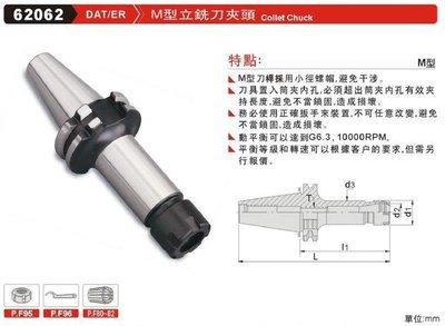 M型立銑刀夾頭 DAT/ER 62062