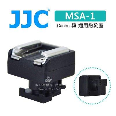 數位黑膠兔【JJC MSA-1 熱靴座 Canon 轉 通用熱靴座】 攝影機 DV VIXIA HF S200 M30