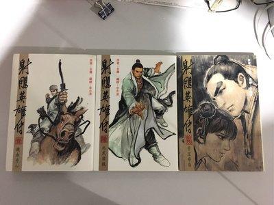 「售」李志清射雕英雄傳漫畫1、6、19期(薄書套初版)