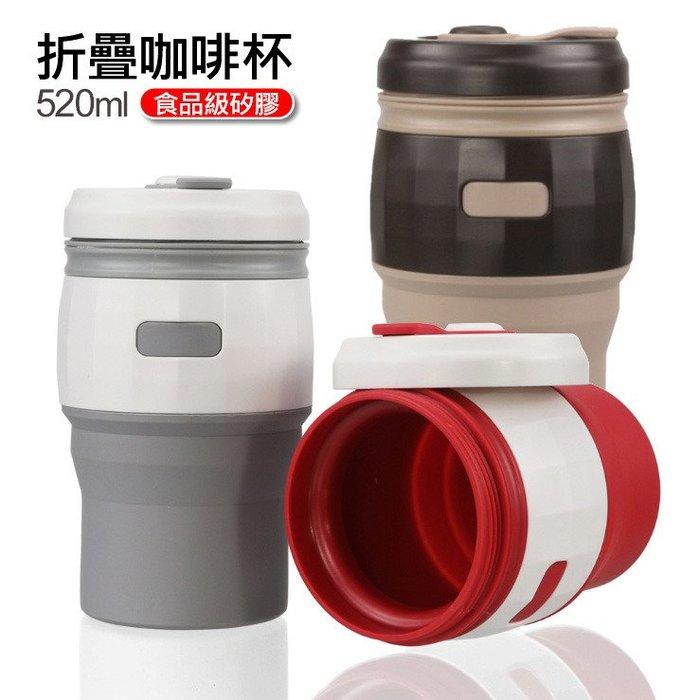 特價 方便攜帶收納 TT.life食品級矽膠折疊咖啡杯 環保隨身杯 可折疊不占空間 環保隨身杯 隨手杯
