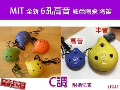 《∮聯豐樂器∮》台灣製 釉色陶瓷光亮  6孔高音陶笛 台灣大廠牌《桃園現貨》