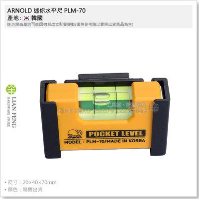【工具屋】*含稅* ARNOLD 迷你水平尺 PLM-70 鯨魚 口袋型水平尺 可腰掛 SB 單氣泡 迷你水坪尺 韓國製