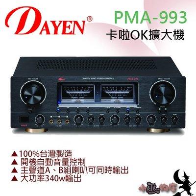 「小巫的店」*( PMA-993) F PRO 專業級卡拉OK綜合擴大機 KTV專用.300瓦~唱歌,營業專用