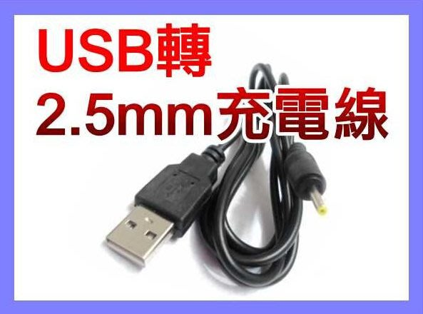 【傻瓜批發】USB轉2.5mm充電線 電源線 轉接頭 轉接線 平板電腦 手機 音箱 MP5 板橋店自取
