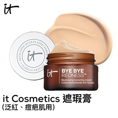 【現貨】it Cosmetics - 泛紅肌遮瑕膏 Bye Bye Redness Correcting Cream