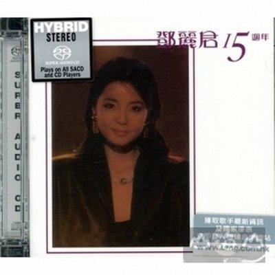 【SACD】15周年 (2SACD) /鄧麗君---8897418