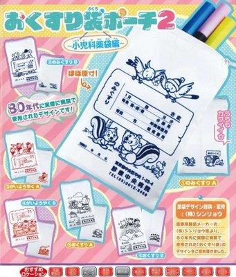 ✤ 修a玩具精品 ✤ ☾ 日本扭蛋 ☽ 日本藥袋 造型收納袋 有拉鍊封口 全6款 小兒科藥袋篇 藥品分類小幫手!