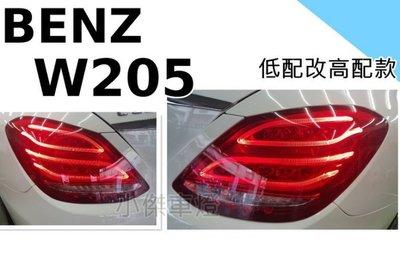 》傑暘國際車身部品《 BENZ 賓士 W205 C200 C300  低配改高配式樣 LED 尾燈 W205尾燈