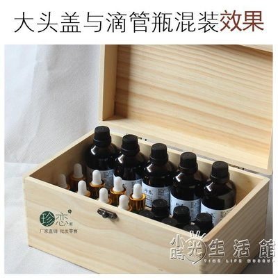 實木精油木盒子 32格精油包裝收納木盒5-100ml精油瓶收納盒木箱 小時光生活館