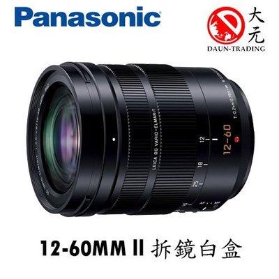 *大元˙台北*【公司貨】Panasonic LEICA DG 12-60mm F2.8-4.0 二代