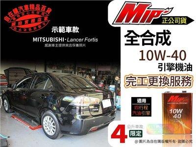 mip 10w 40 lancer fortis 機油 完工 套餐 更換 機油 自在購