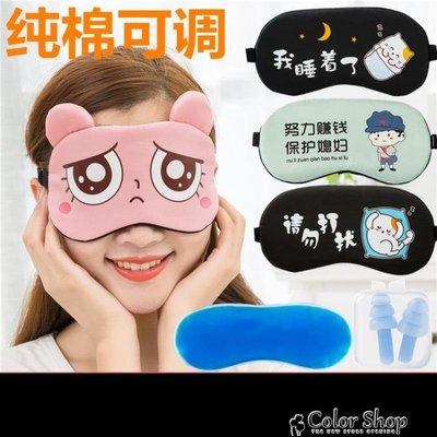 眼罩眼罩睡眠遮光透氣女可愛韓國冰袋冰敷緩解眼疲勞睡覺男士卡通學生