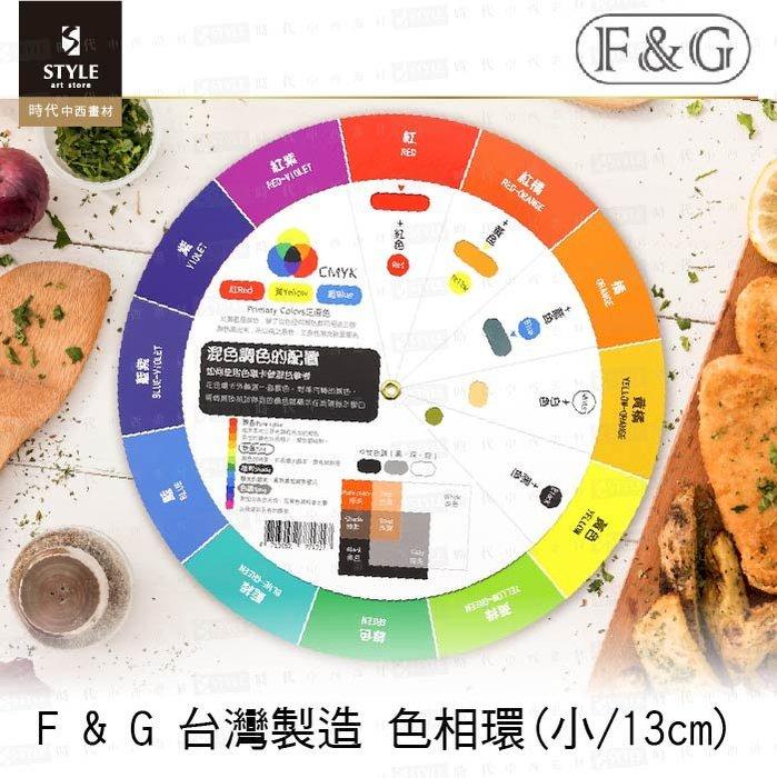 【時代中西畫材】F & G 台灣製造 色相環COLOR WHEEL(小/13cm) 設計/繪畫 調色、配色專用色相環